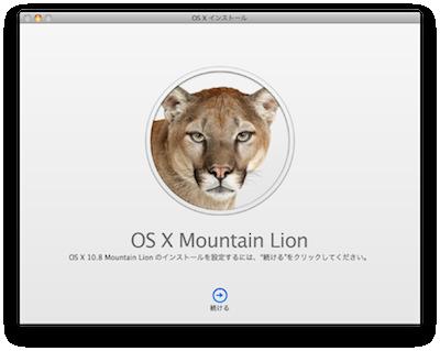 MountainLion起動ディスク作成01