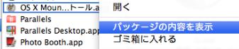 MountainLion起動ディスク作成04