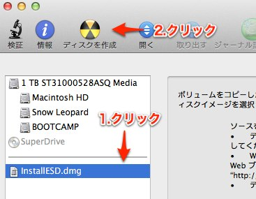 MountainLion起動ディスク作成09