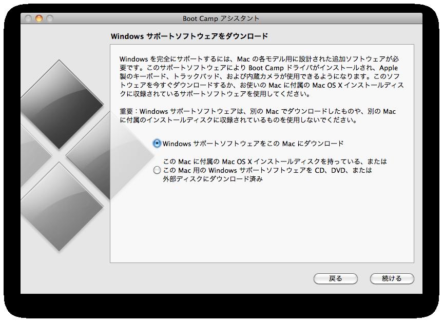 Bootcamp画面03