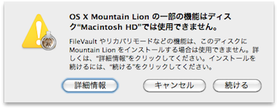 mountainLionにアップデート4