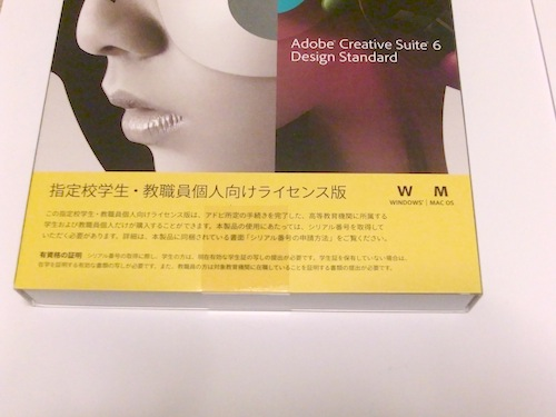 Adobe CS6 Design Standardアカデミック版