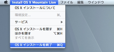 MountainLion起動ディスク作成02