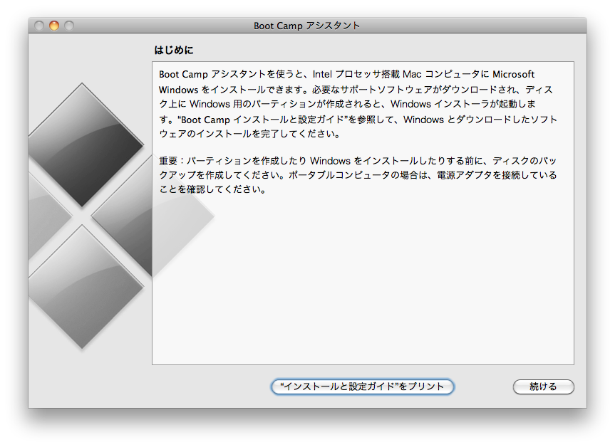 Bootcamp画面02