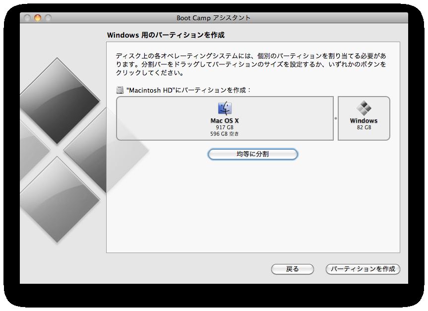 Bootcamp画面09