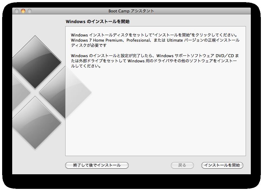 Bootcamp画面10