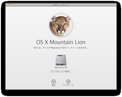 mountainLionにアップデート3