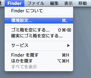 Finder設定