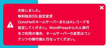 失敗しました。無料独自SSL設定変更
