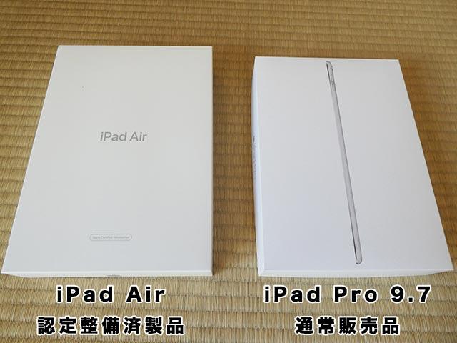 iPadProが壊れたのでiPadAir(認定整備済製品)を購入した